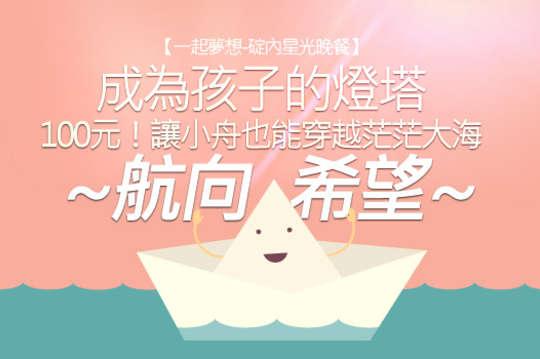 100元!成為孩子的燈塔【一起夢想-碇內星光晚餐】讓小舟也能穿越茫茫大海,邀請您一起關心基隆社區的孩子們!
