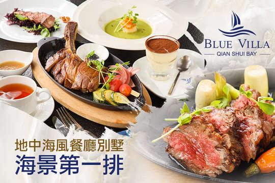A.Blue Villa 精選排餐單人饗宴 / B.Blue Villa 頂級牛排單人饗宴