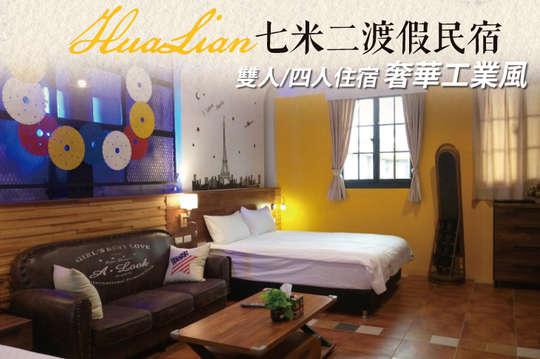 花蓮-七米二渡假旅店