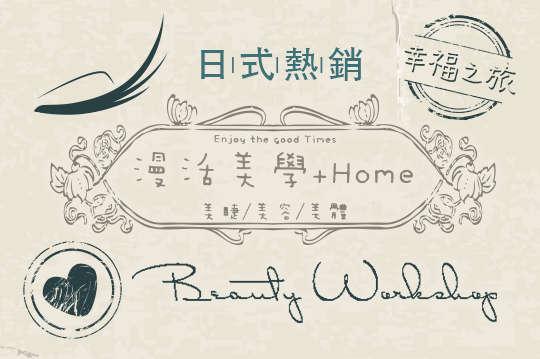 漫活美學+home