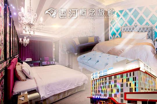 台中-雲河概念旅館