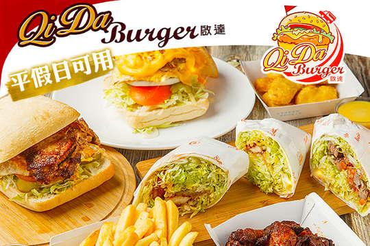 QiDa漢堡