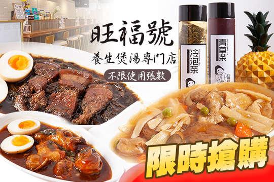 旺福號 養生煲湯專門店