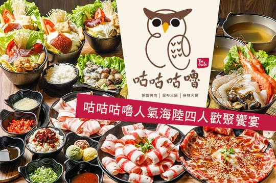 咕咕咕嚕 昆布火鍋/韓式銅盤烤肉專賣店(大安店)
