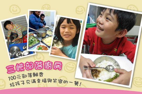 部落分享愛,晚餐不打烊!!!100元【一起夢想-部落夢想廚房】用滿滿的愛與希望,幫助部落孩童健康長大。