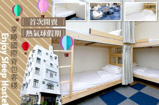 台東-Enjoy Sleep 享睡國際背包客棧❨Hostel)