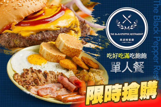 The Black Pepper Restaurtant 黑胡椒餐廳
