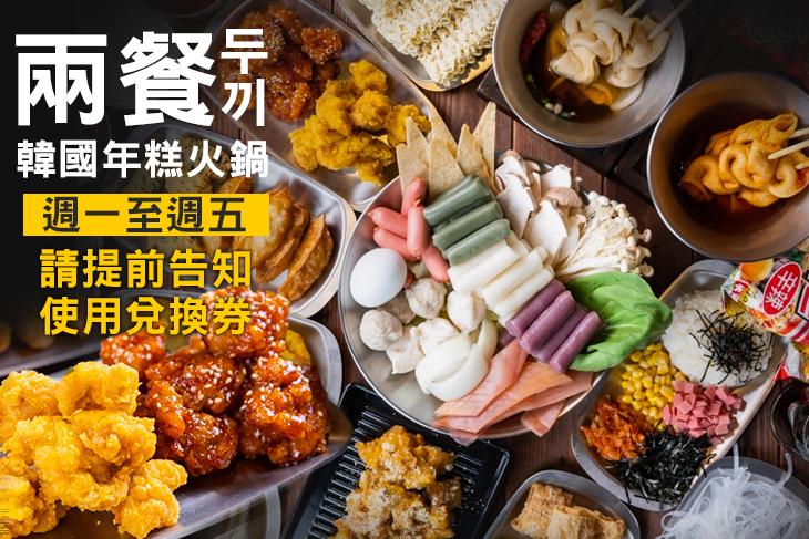 【台北】兩餐두끼韓國年糕火鍋(蘆洲店) #GOMAJI吃喝玩樂券#電子票券#美食餐飲