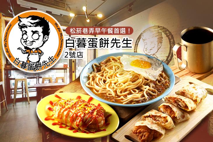 【台北】白暮蛋餅先生2號店 #GOMAJI吃喝玩樂券#電子票券#美食餐飲