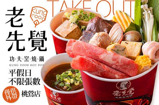 老先覺麻辣窯燒鍋(桃鶯店)