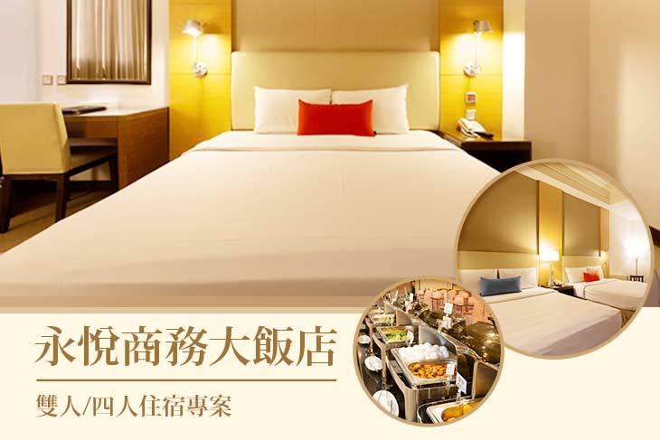 【嘉義】嘉義永悅商務大飯店 #GOMAJI吃喝玩樂券#電子票券#飯店商旅