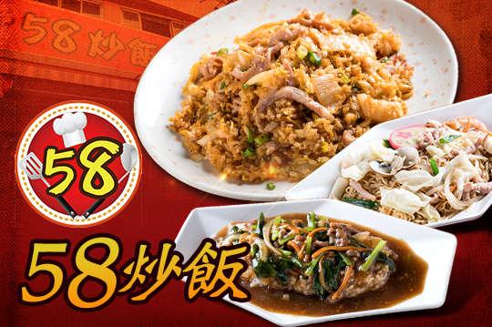 58炒飯 (文自店)
