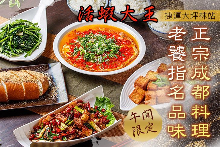 【台北】新店活蝦大王 #GOMAJI吃喝玩樂券#電子票券#中式