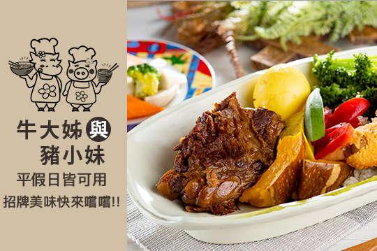 豬小妹傳統美食