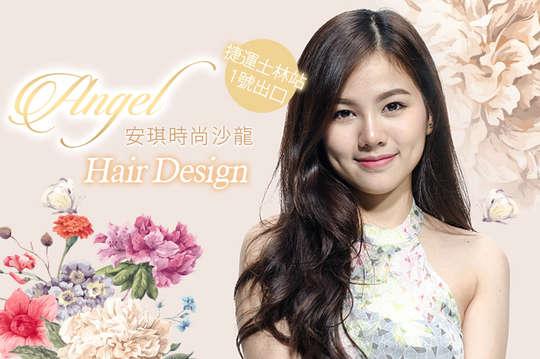 安琪時尚沙龍Angel Hair Design