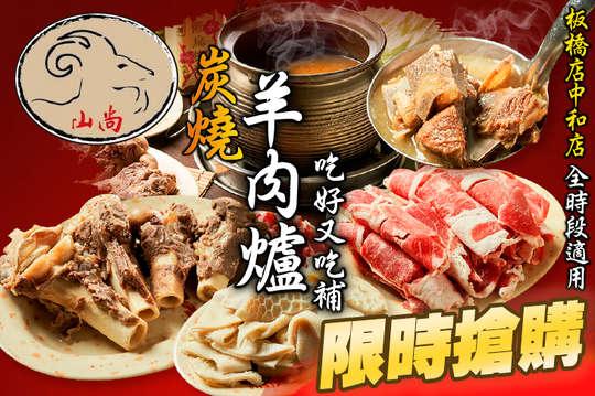 山尚炭燒羊肉爐(中和店)