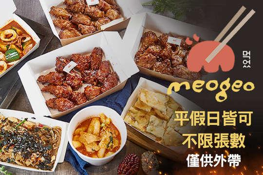 meogeo韓式烤肉