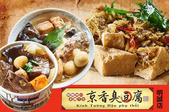 京香臭豆腐(明誠店)