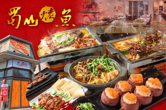 蜀山四川烤魚(嘉義民生店)