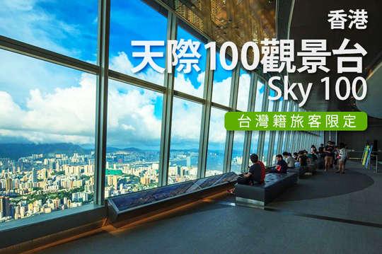 香港-天際100觀景台(台灣籍旅客限定)電子兌換券