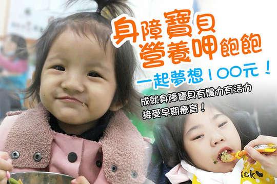 一起夢想-身障寶貝營養呷飽飽