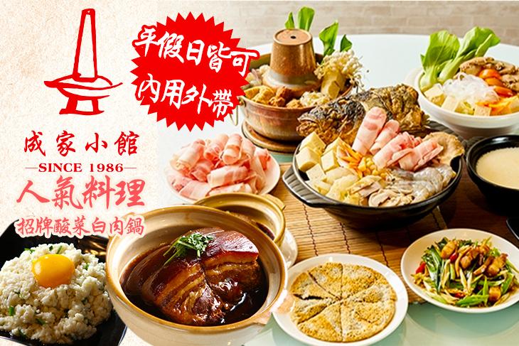 【台北】成家小館(天母店) #GOMAJI吃喝玩樂券#電子票券#中式