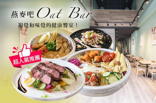 燕麥吧 Oat Bar