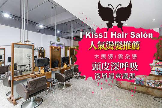 I Kiss 2 Hair Salon(三重店)