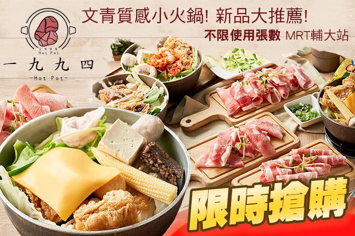 【台北】一九九四小火鍋 #GOMAJI吃喝玩樂券#電子票券#美食餐飲