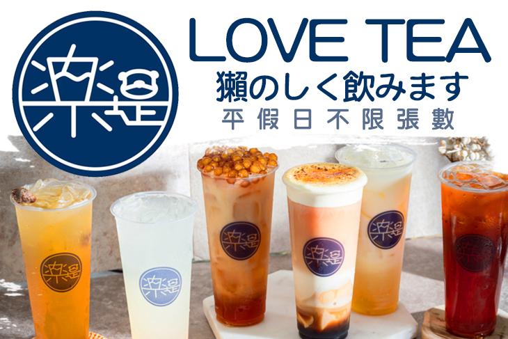 【高雄】樂堤 Love Tea #GOMAJI吃喝玩樂券#電子票券#美食餐飲
