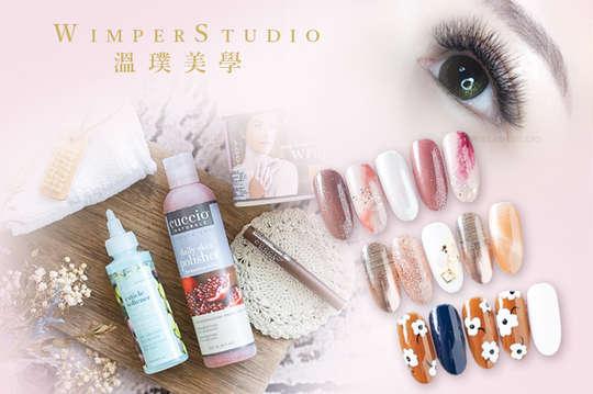 Wimper studio / 溫璞美學