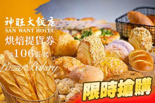 台北神旺大飯店-普諾麵包坊