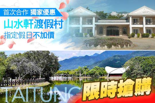 台東-山水軒渡假村