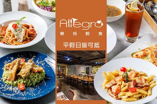 Allegro樂格輕食