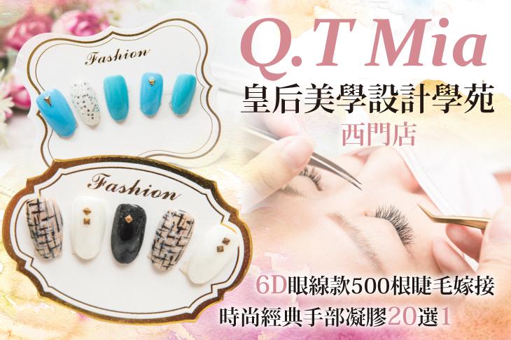 【台南】Q.T Mia皇后美學設計學苑(西門店) #GOMAJI吃喝玩樂券#電子票券#美體護膚