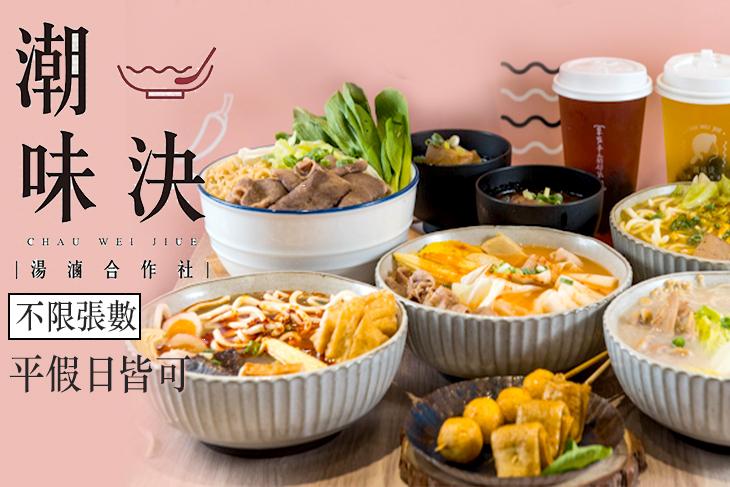 【多分店】潮味決 #GOMAJI吃喝玩樂券#電子票券#中式