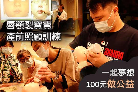 100元!【唇顎裂寶寶產前照顧訓練】提供60名唇顎裂嬰幼兒照顧者產前照顧訓練,讓兔寶寶照顧者不再孤立無援!