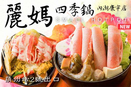 麗媽四季鍋(內湖康寧店)
