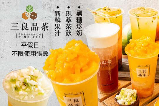 三良品茶(中友店)