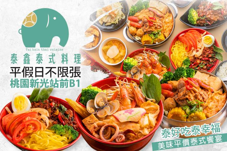 【台北】泰鑫泰式料理(新光三越桃園站前B1) #GOMAJI吃喝玩樂券#電子票券#美食餐飲