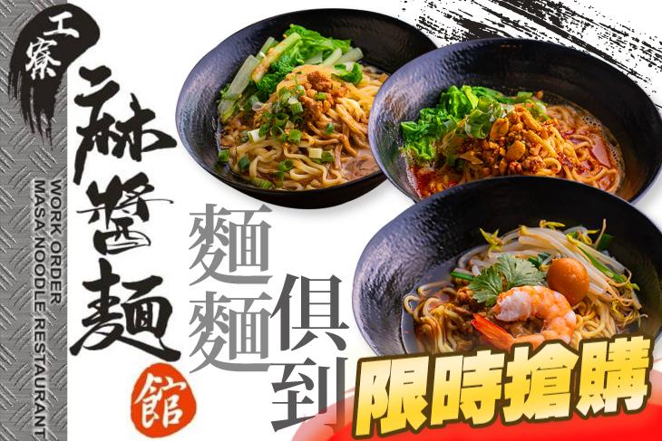 【桃園】工寮麻醬麵館 #GOMAJI吃喝玩樂券#電子票券#中式