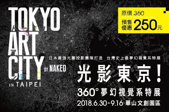只要250元,即可享有【TOKYO ART CITY BY NAKED in TAIPEI-光影東京!360 °夢幻視覺系特展】預售單人票一張