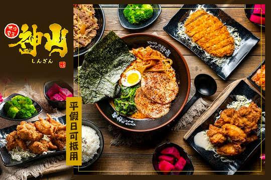 神山拉麵(高雄旗艦店)