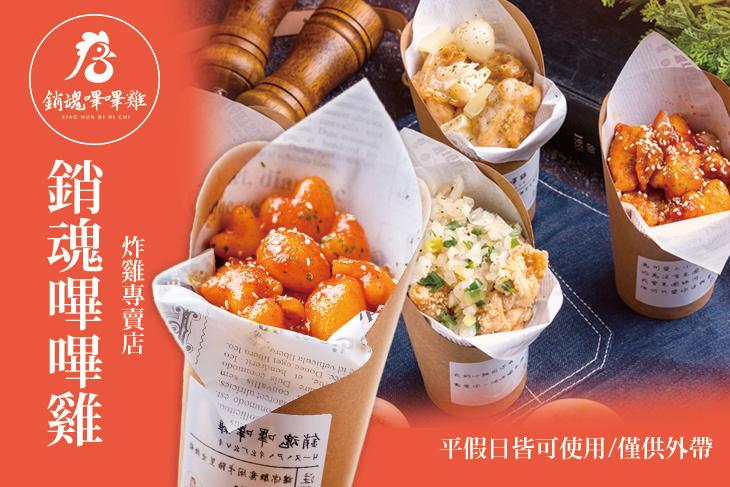 【台北】銷魂嗶嗶雞 炸雞專賣店 #GOMAJI吃喝玩樂券#電子票券#美食餐飲