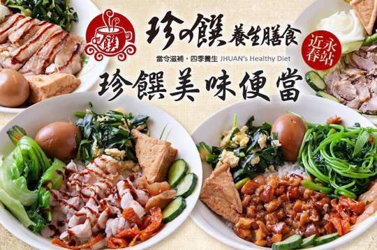 珍饌養生膳食(虎林店)