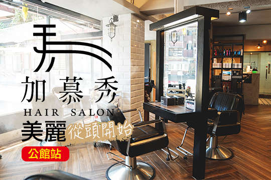 加慕秀Hair Salon(公館店)
