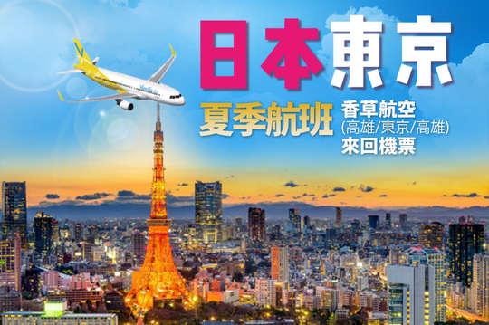 香草航空(高雄-東京)來回機票