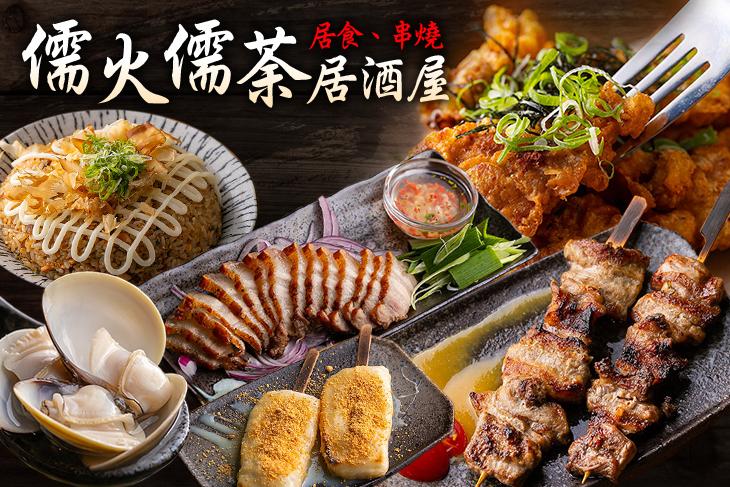 【桃園】儒火儒荼居酒屋 #GOMAJI吃喝玩樂券#電子票券#美食餐飲