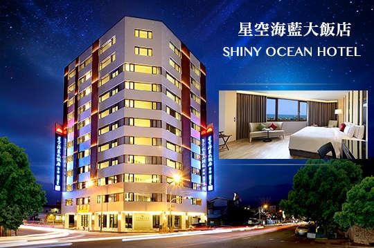 花蓮-星空海藍大飯店