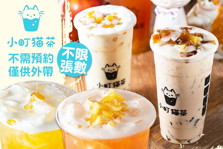 【台中】小町猫茶 #GOMAJI吃喝玩樂券#電子票券#美食餐飲